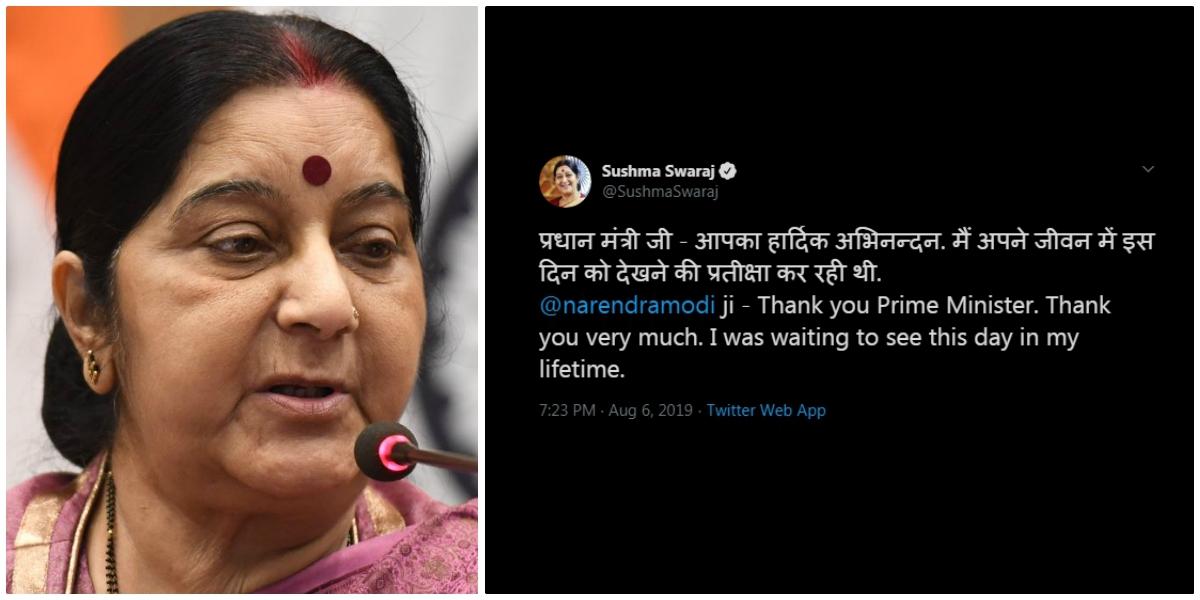 sushma swaraj last tweet